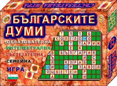 Образователна игра Българските думи